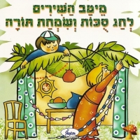 The Best Songs of Sukkot & Simchat Torah