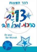On Your Bar Mitzvah